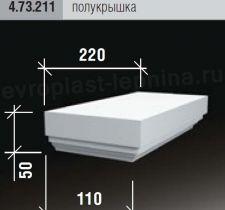 Полукрышка из полиуретана 4.73.111