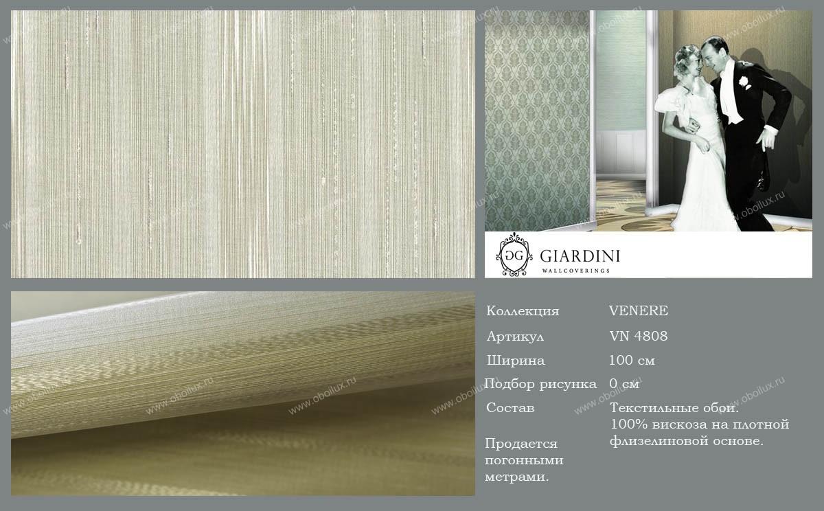 Итальянские обои Giardini,  коллекция Venere, артикулVN4808