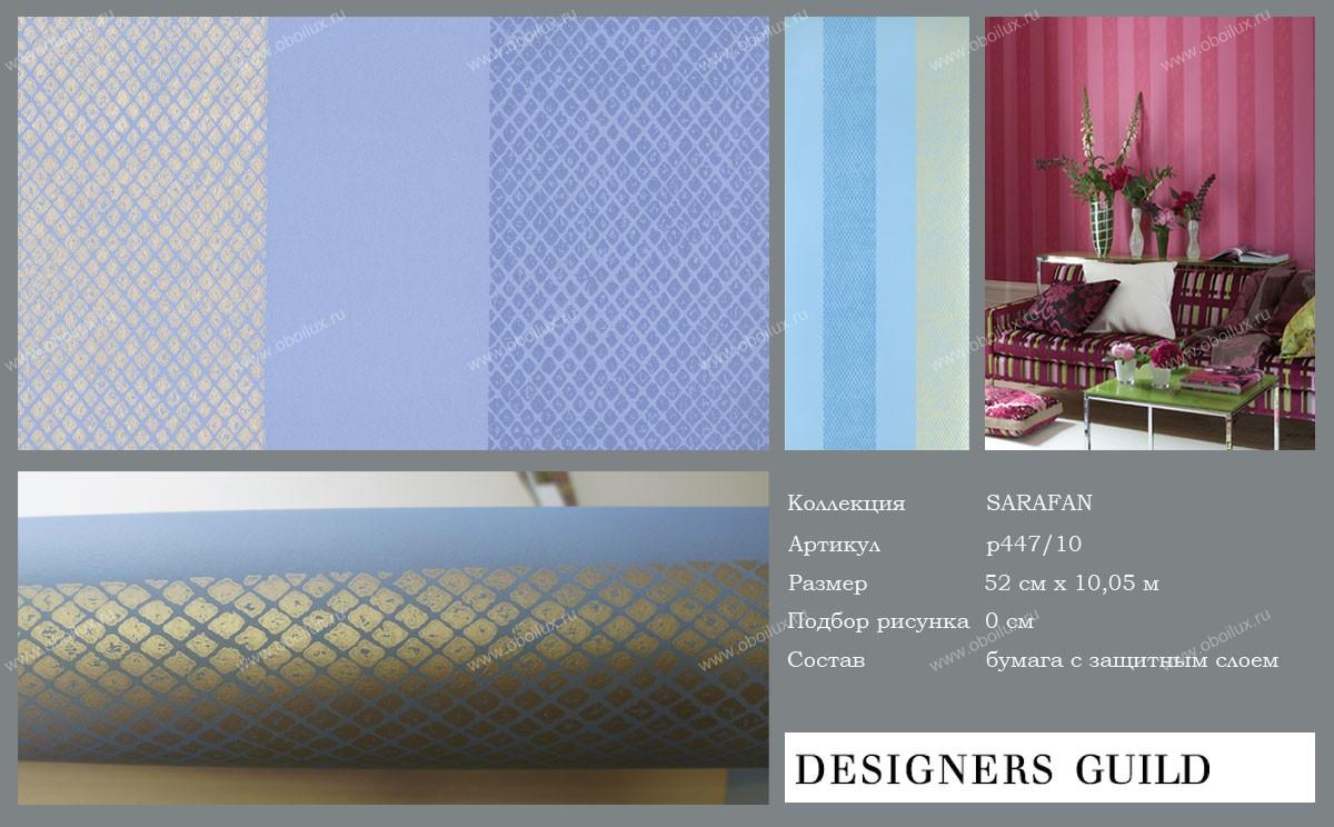 Английские обои Designers guild,  коллекция Sarafan, артикулP447/10