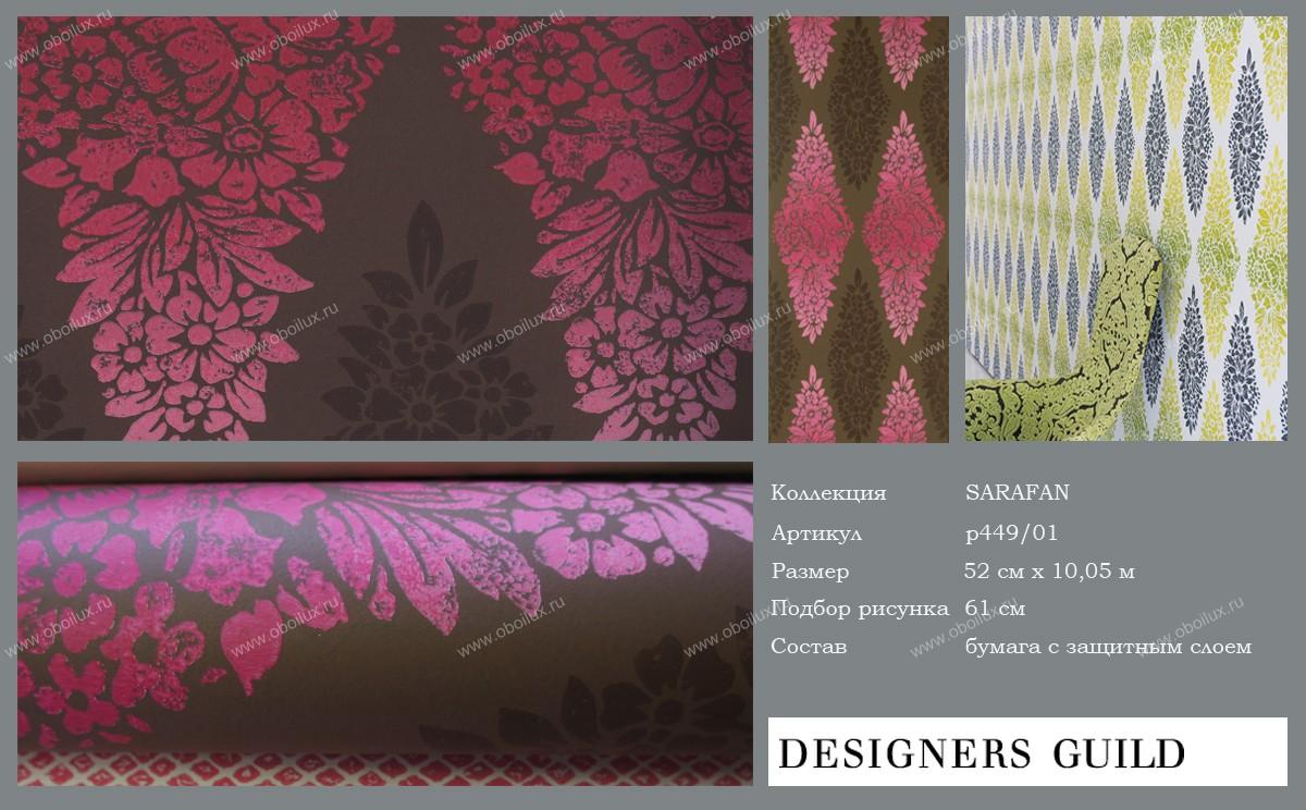 Английские обои Designers guild,  коллекция Sarafan, артикулP449/01