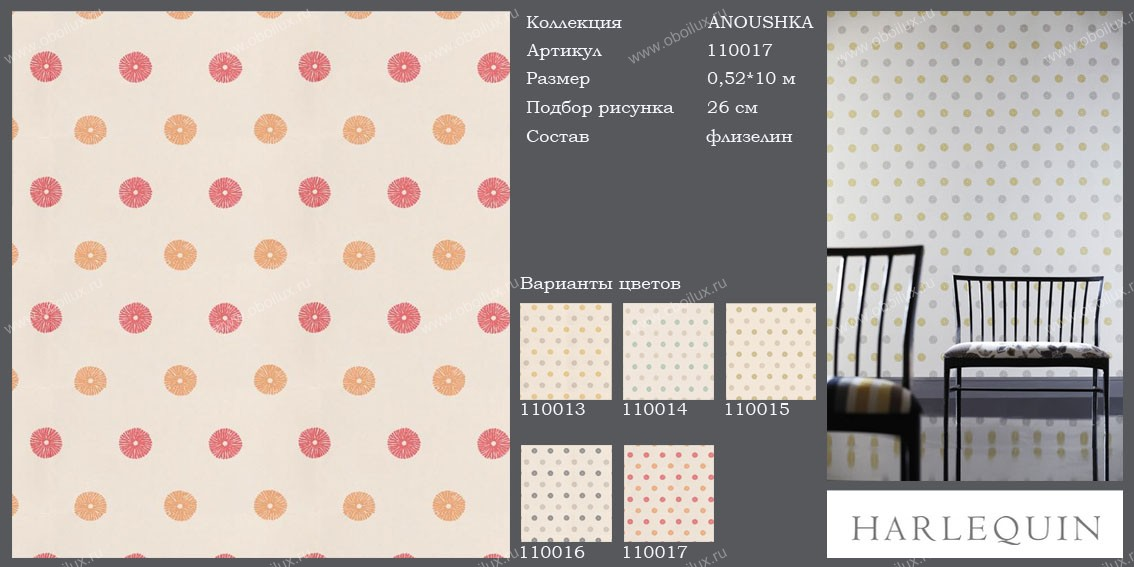Английские обои Harlequin,  коллекция Anoushka, артикул110017