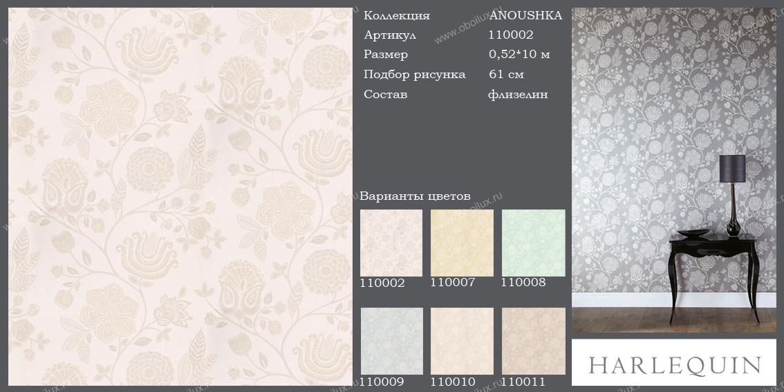 Английские обои Harlequin,  коллекция Anoushka, артикул110002