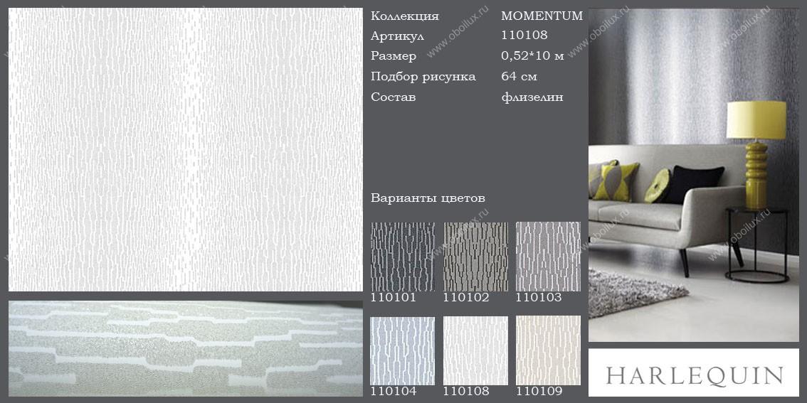 Английские обои Harlequin,  коллекция Momentum, артикул110108