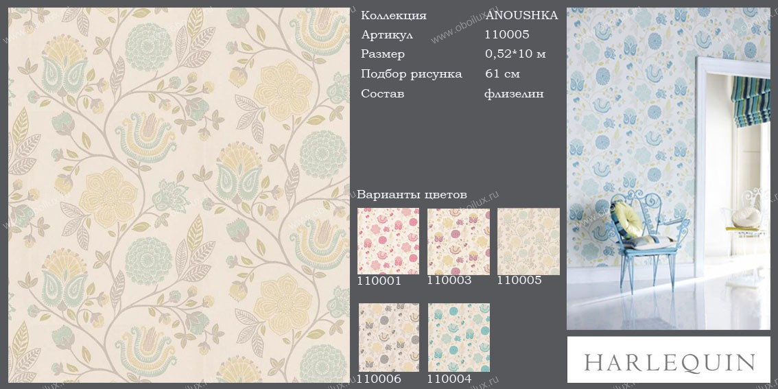 Английские обои Harlequin,  коллекция Anoushka, артикул110005