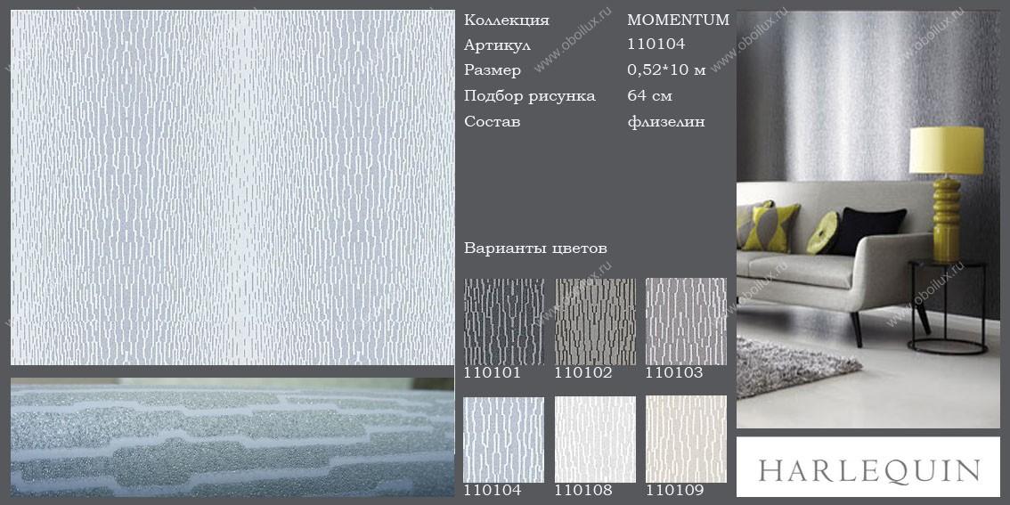 Английские обои Harlequin,  коллекция Momentum, артикул110104