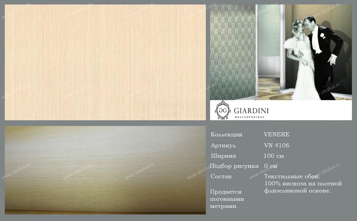 Итальянские обои Giardini,  коллекция Venere, артикулVN4106