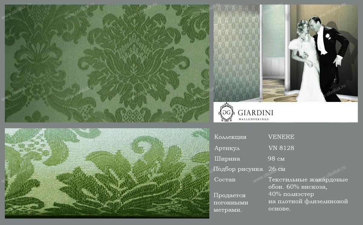 Итальянские обои Giardini,  коллекция Venere, артикулVN8128