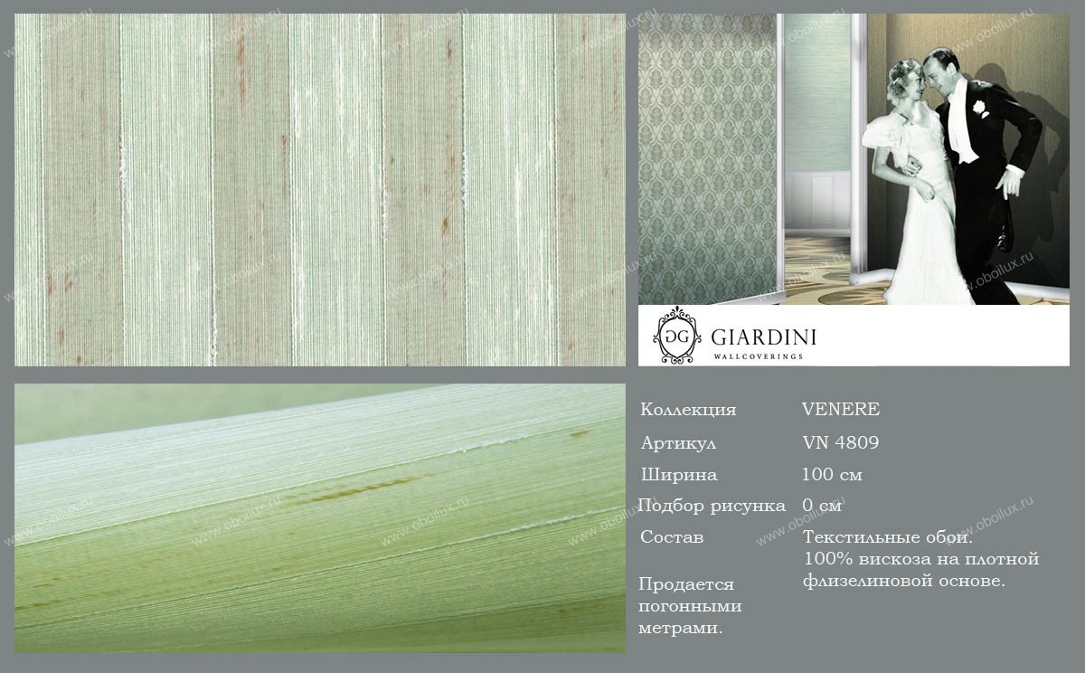 Итальянские обои Giardini,  коллекция Venere, артикулVN4809