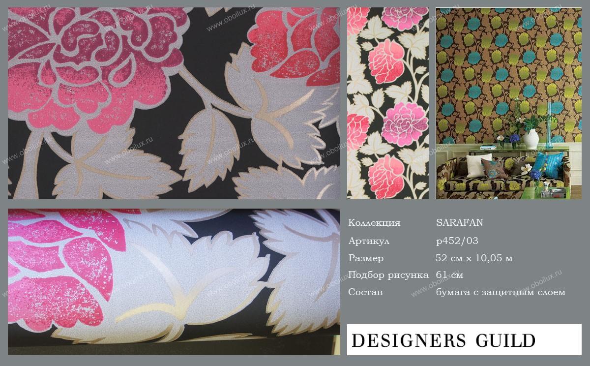 Английские обои Designers guild,  коллекция Sarafan, артикулP452/03