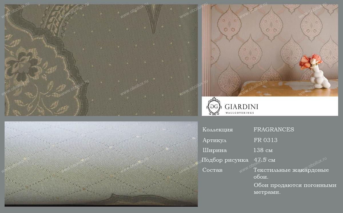 Итальянские обои Giardini,  коллекция Fragrances, артикулFR0313