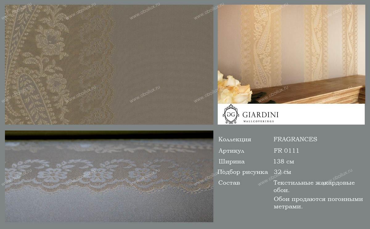 Итальянские обои Giardini,  коллекция Fragrances, артикулFR0111