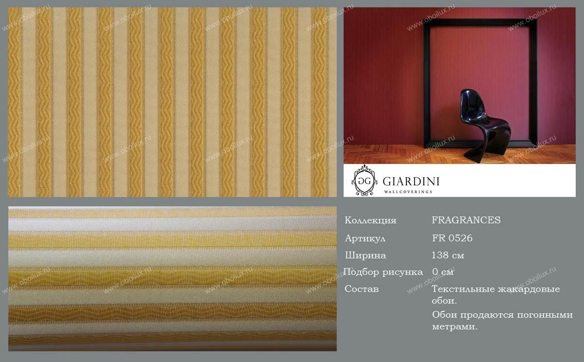 Итальянские обои Giardini,  коллекция Moka, артикулFR0526