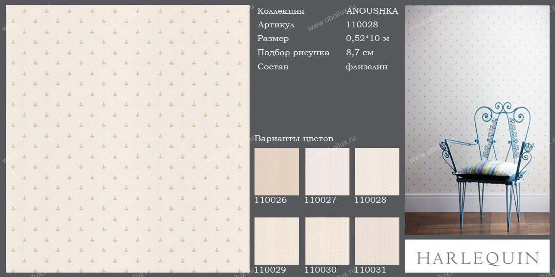 Английские обои Harlequin,  коллекция Anoushka, артикул110028