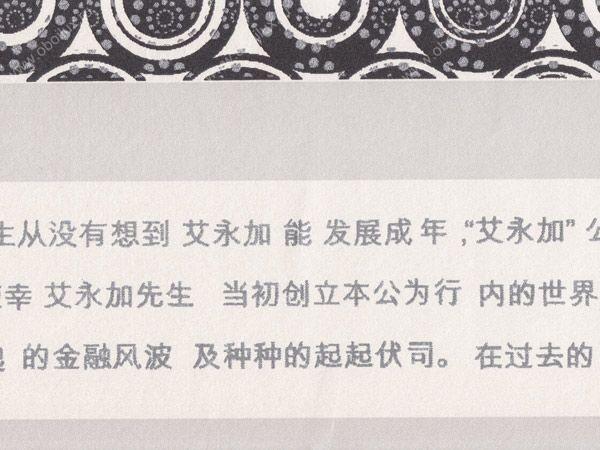 Обои  Eijffinger,  коллекция Oriental Moon, артикул742142