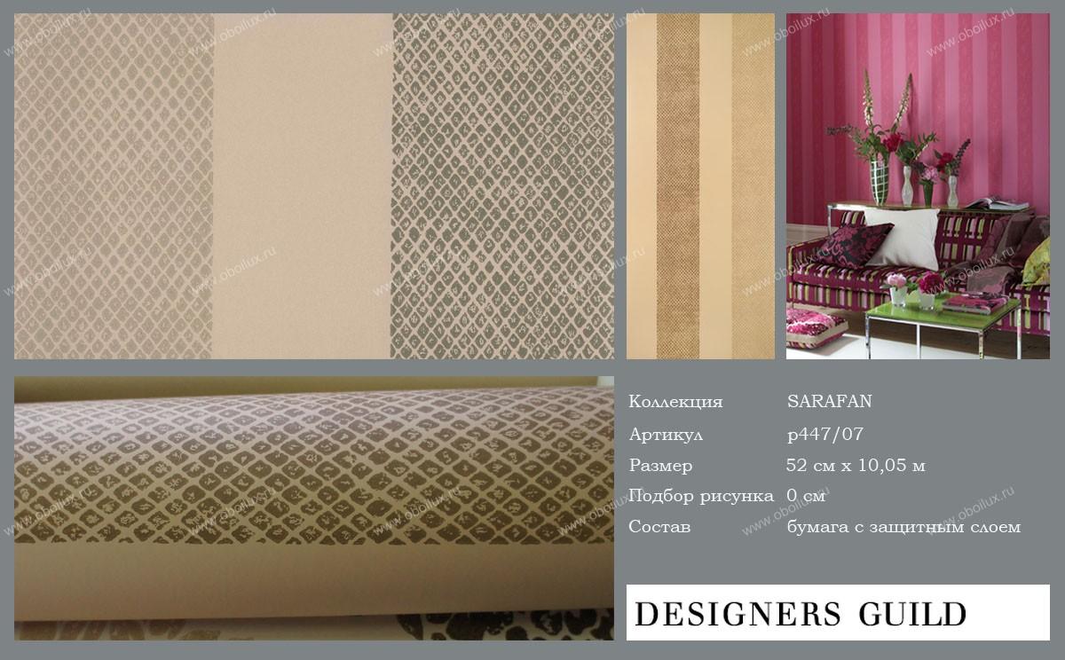 Английские обои Designers guild,  коллекция Sarafan, артикулP447/07