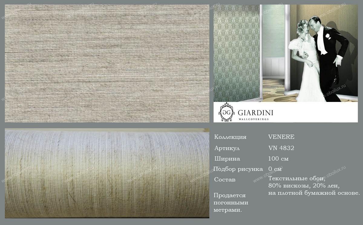 Итальянские обои Giardini,  коллекция Venere, артикулVN4832