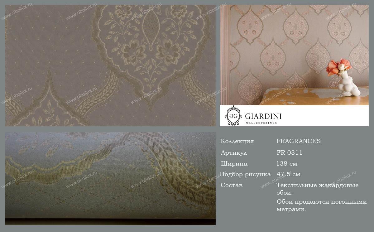 Итальянские обои Giardini,  коллекция Fragrances, артикулFR0311