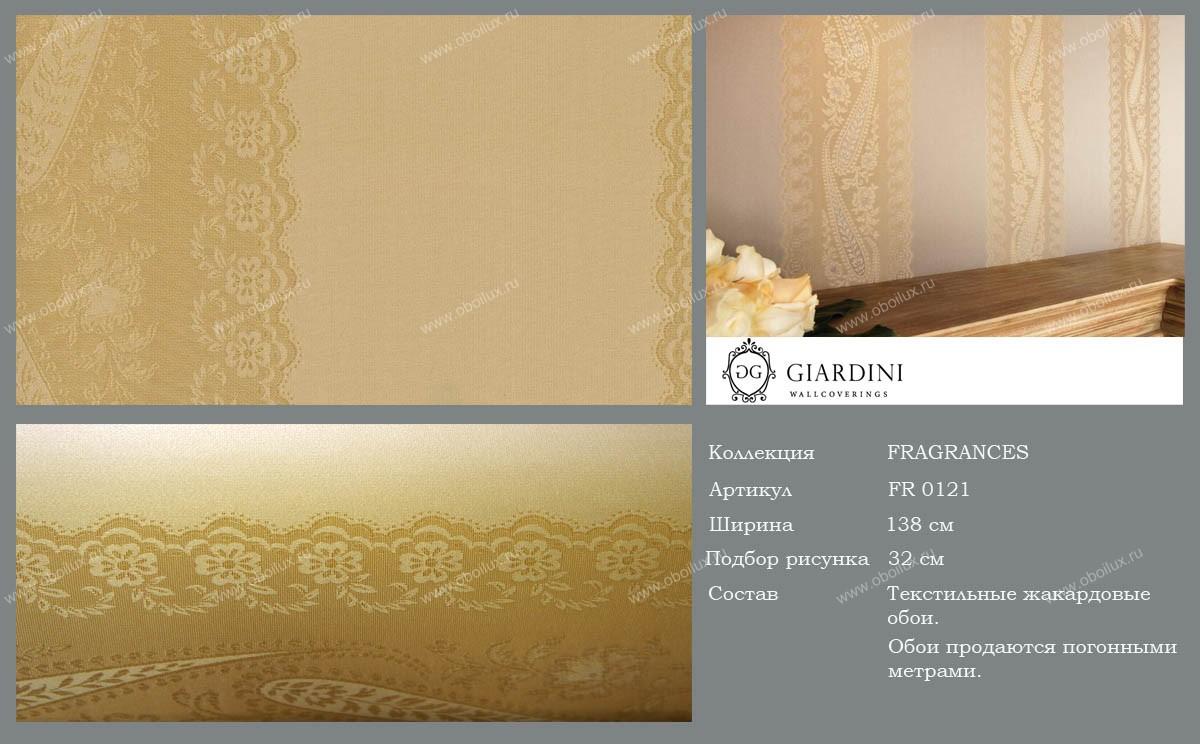 Итальянские обои Giardini,  коллекция Fragrances, артикулFR0121