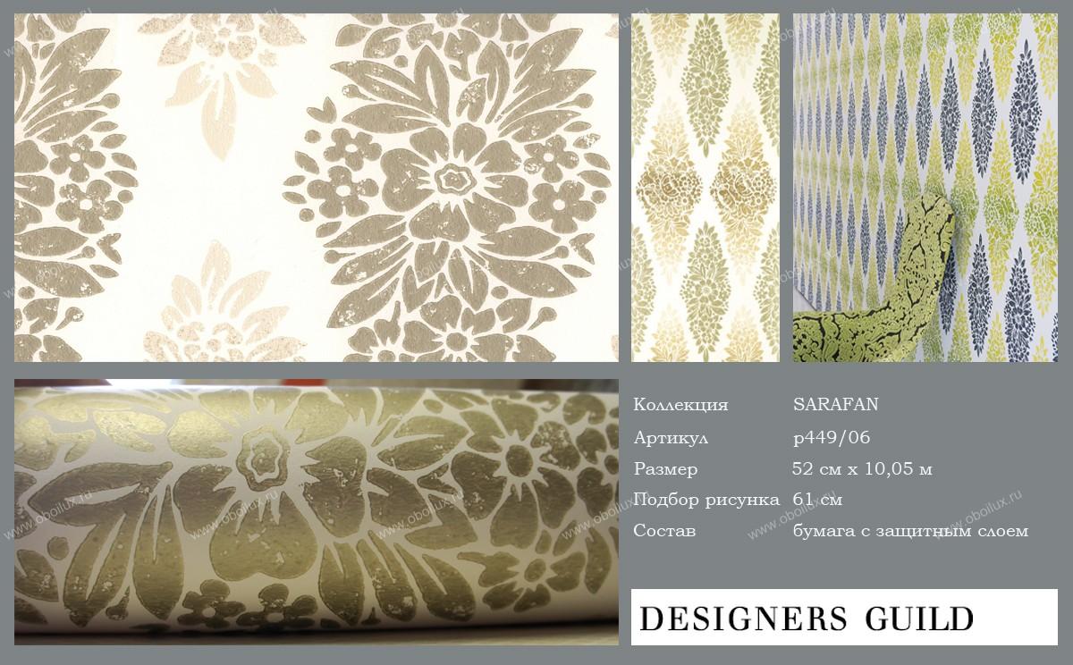 Английские обои Designers guild,  коллекция Sarafan, артикулP449/06