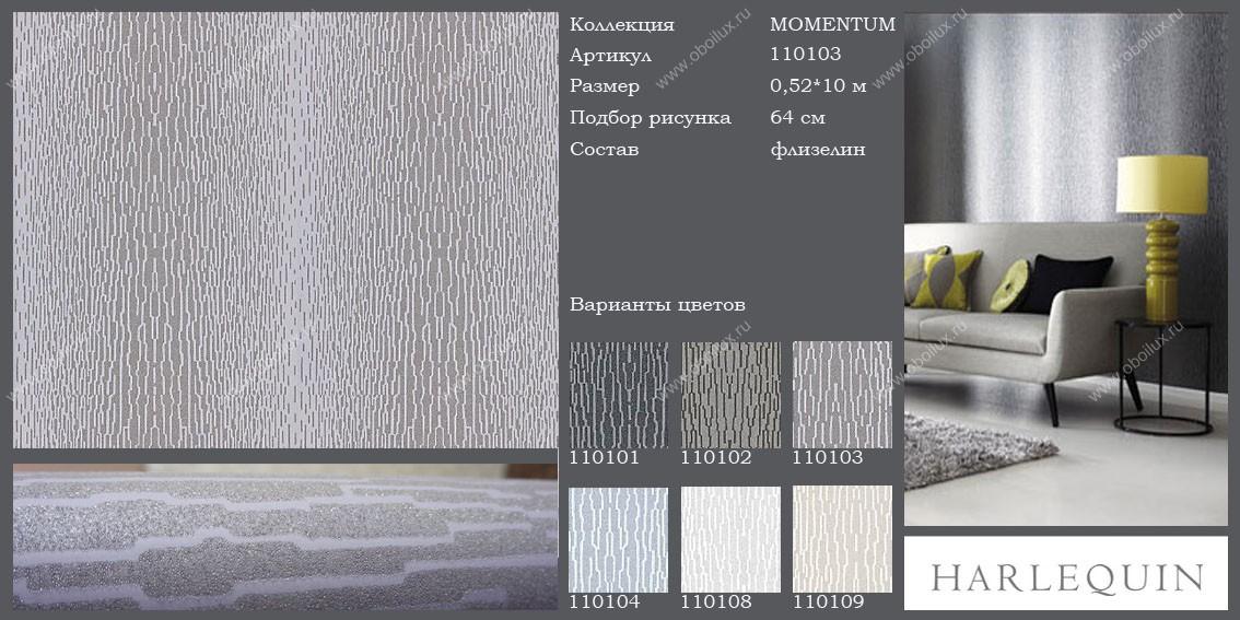Английские обои Harlequin,  коллекция Momentum, артикул110103