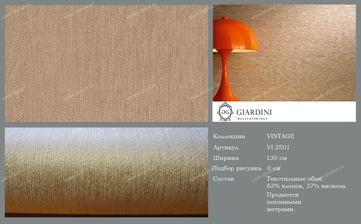 Итальянские обои Giardini,  коллекция Vintage, артикулVI2501