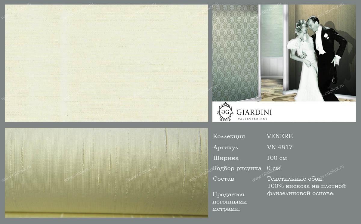 Итальянские обои Giardini,  коллекция Venere, артикулVN4817
