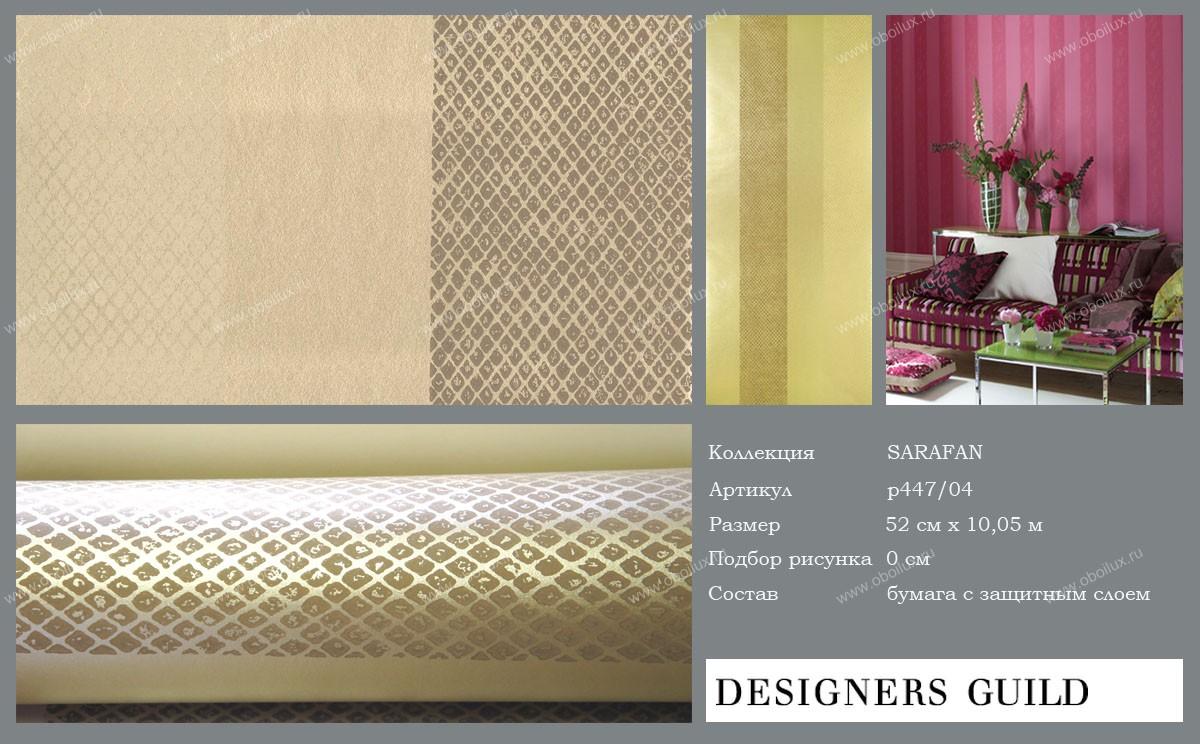 Английские обои Designers guild,  коллекция Sarafan, артикулP447/04