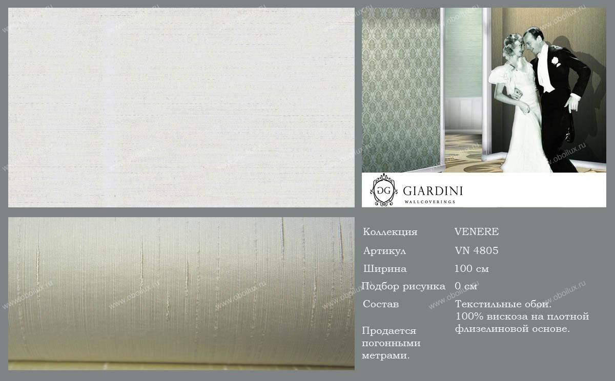 Итальянские обои Giardini,  коллекция Venere, артикулVN4805