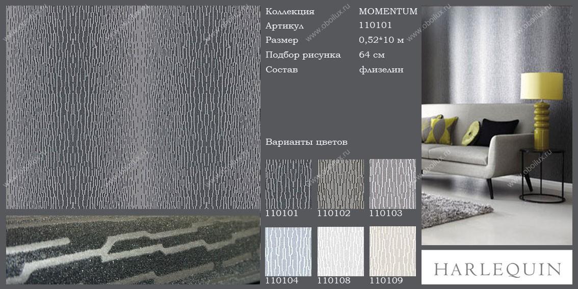 Английские обои Harlequin,  коллекция Momentum, артикул110101