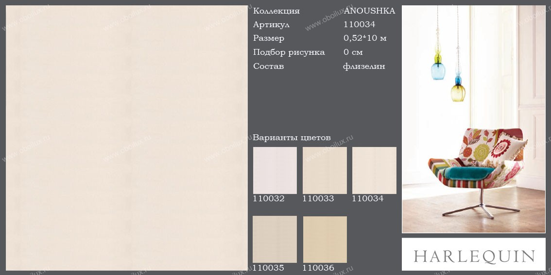 Английские обои Harlequin,  коллекция Anoushka, артикул110034