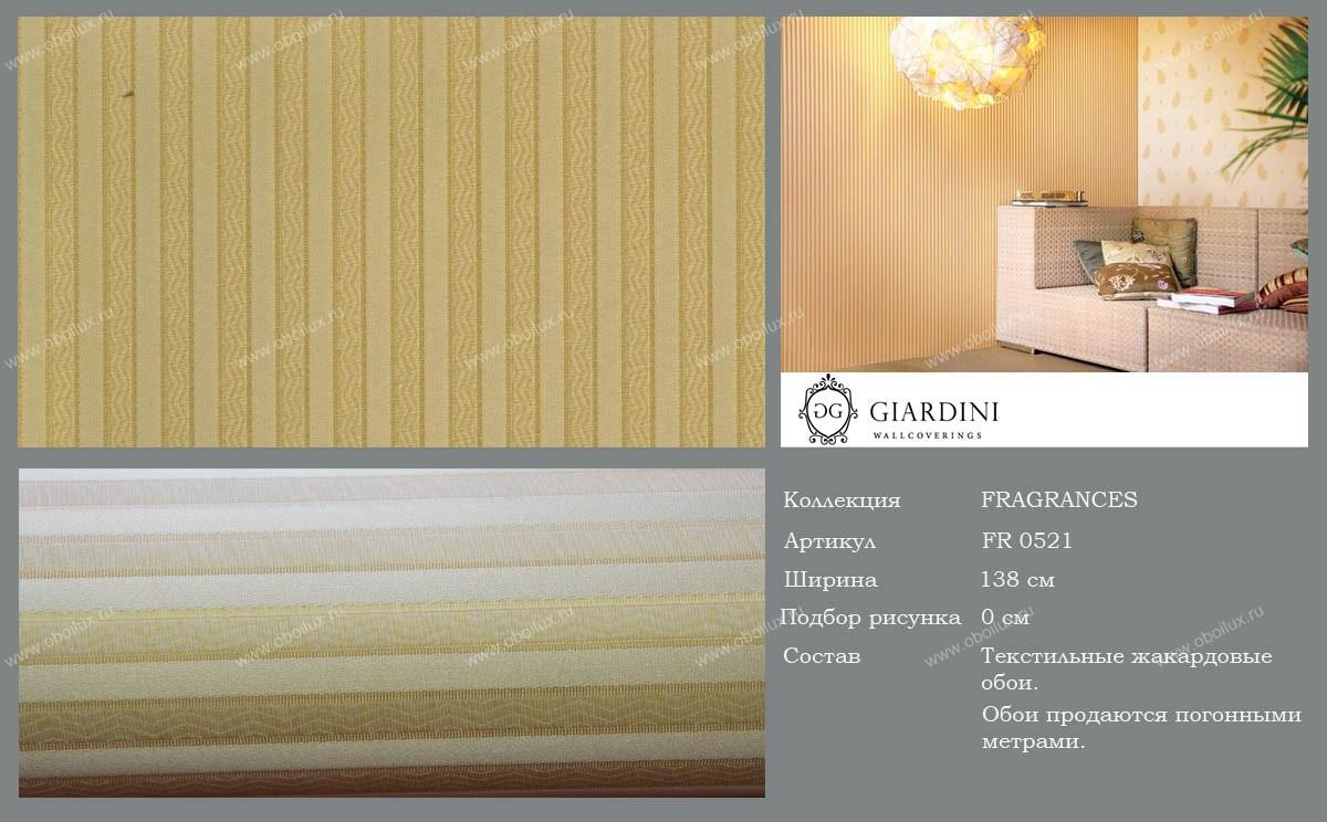 Итальянские обои Giardini,  коллекция Moka, артикулFR0521