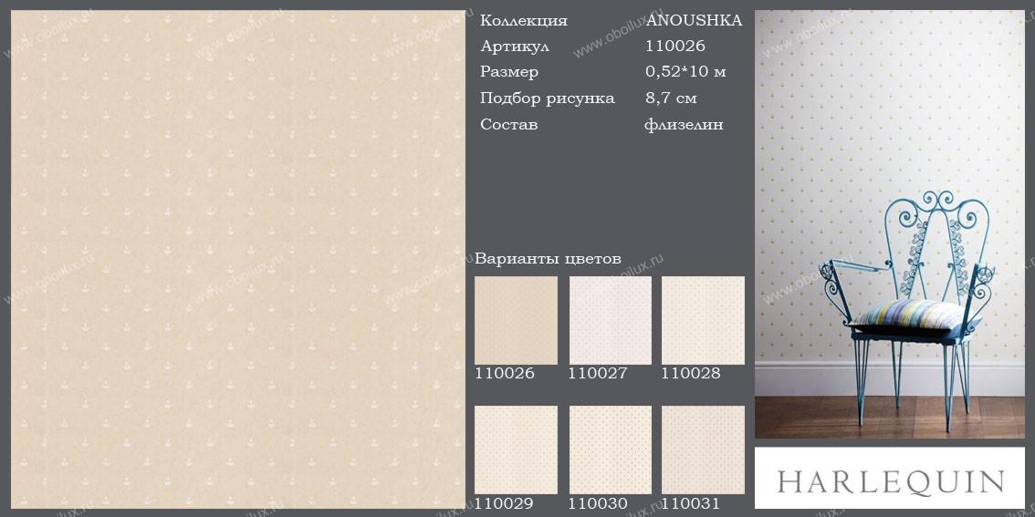 Английские обои Harlequin,  коллекция Anoushka, артикул110026