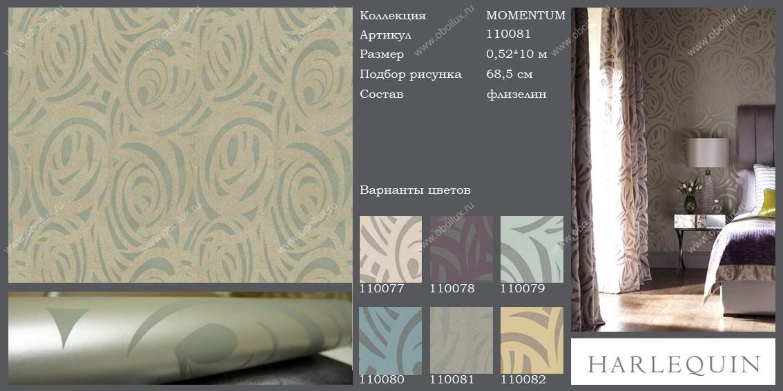 Английские обои Harlequin,  коллекция Momentum, артикул110081
