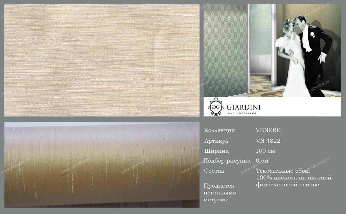 Итальянские обои Giardini,  коллекция Venere, артикулVN4822
