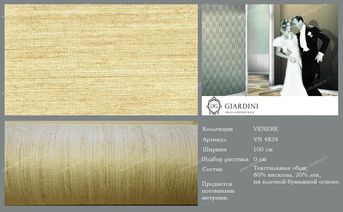 Итальянские обои Giardini,  коллекция Venere, артикулVN4839