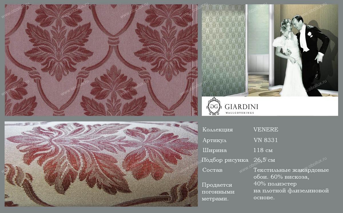 Итальянские обои Giardini,  коллекция Venere, артикулVN8331