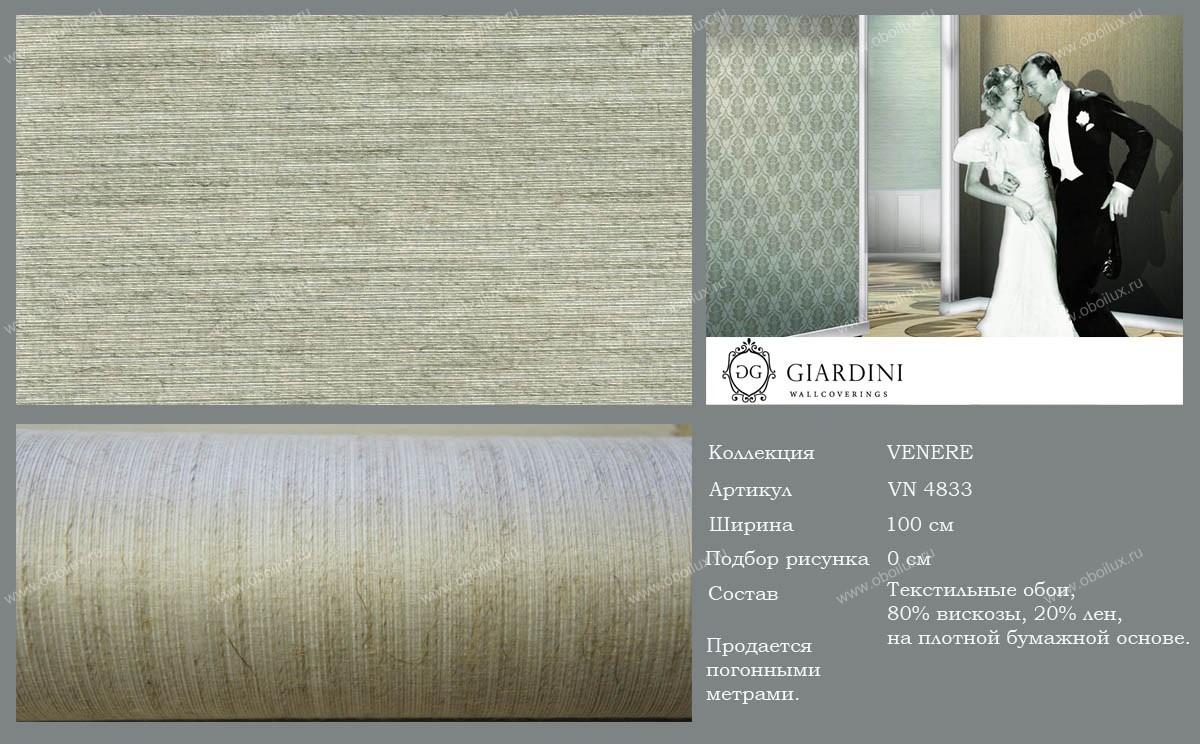 Итальянские обои Giardini,  коллекция Venere, артикулVN4833
