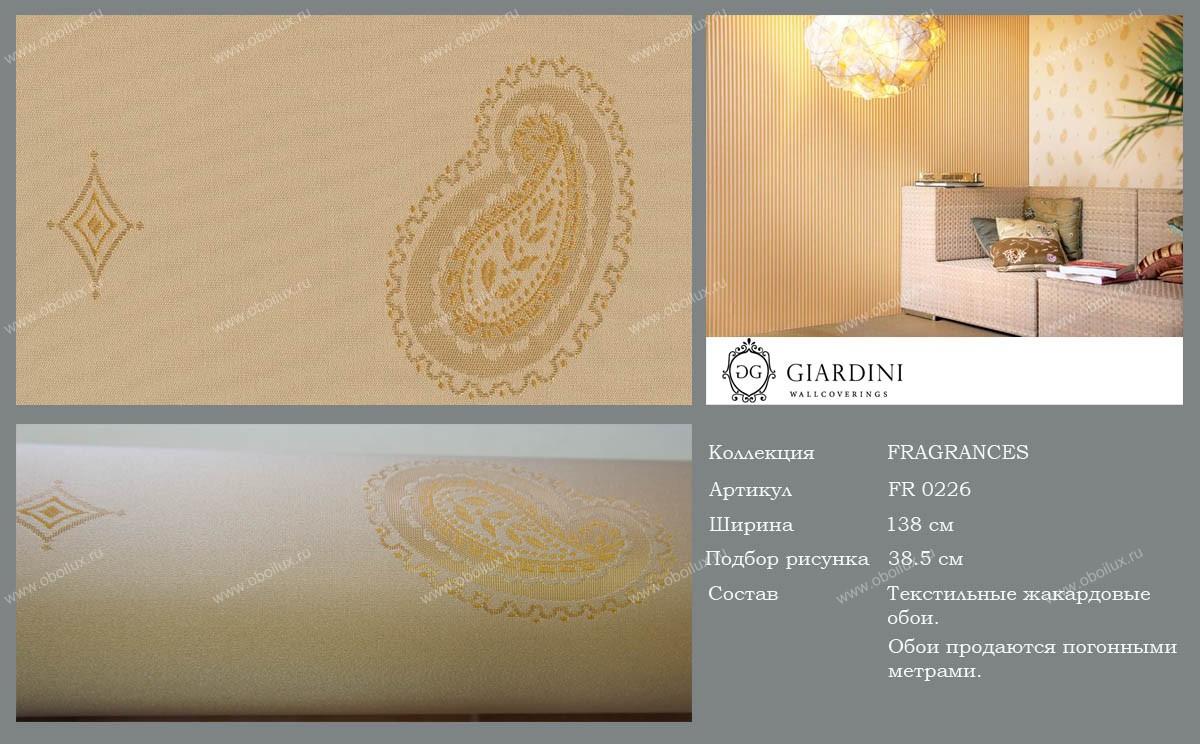 Итальянские обои Giardini,  коллекция Fragrances, артикулFR0226