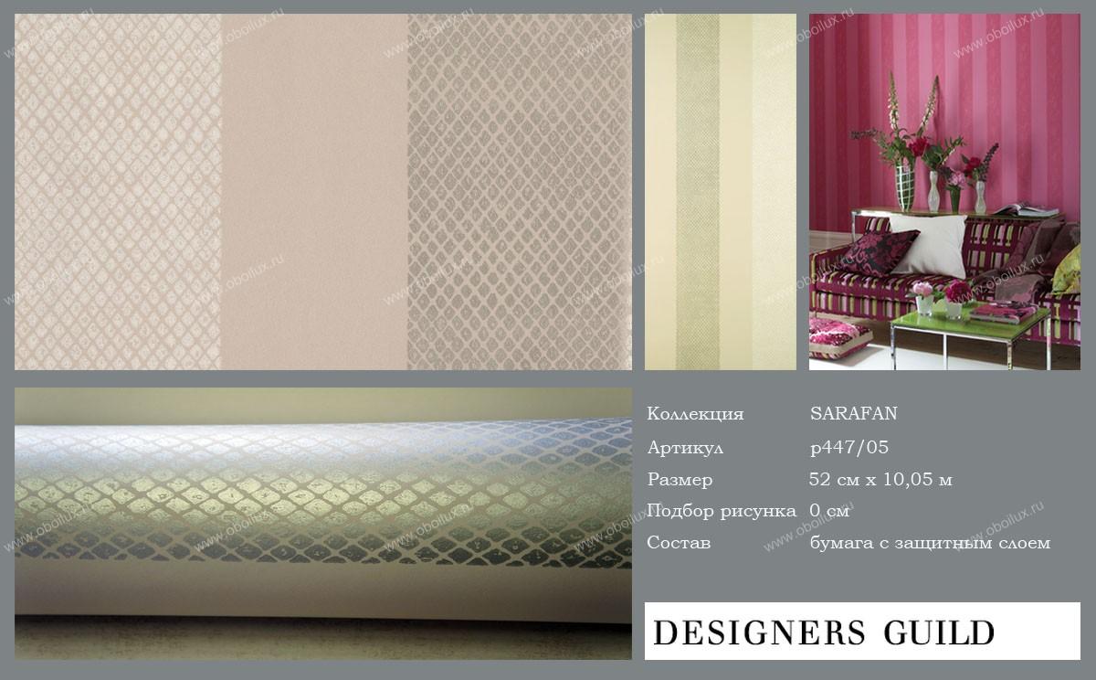 Английские обои Designers guild,  коллекция Sarafan, артикулP447/05
