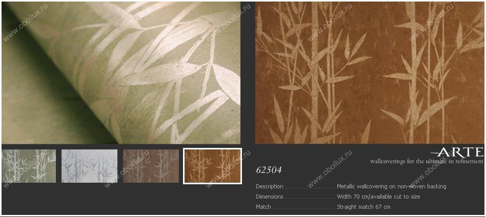 Бельгийские обои Arte,  коллекция Osiris, артикул62504