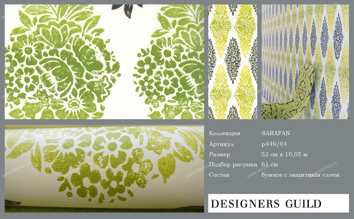 Английские обои Designers guild,  коллекция Sarafan, артикулP449/04