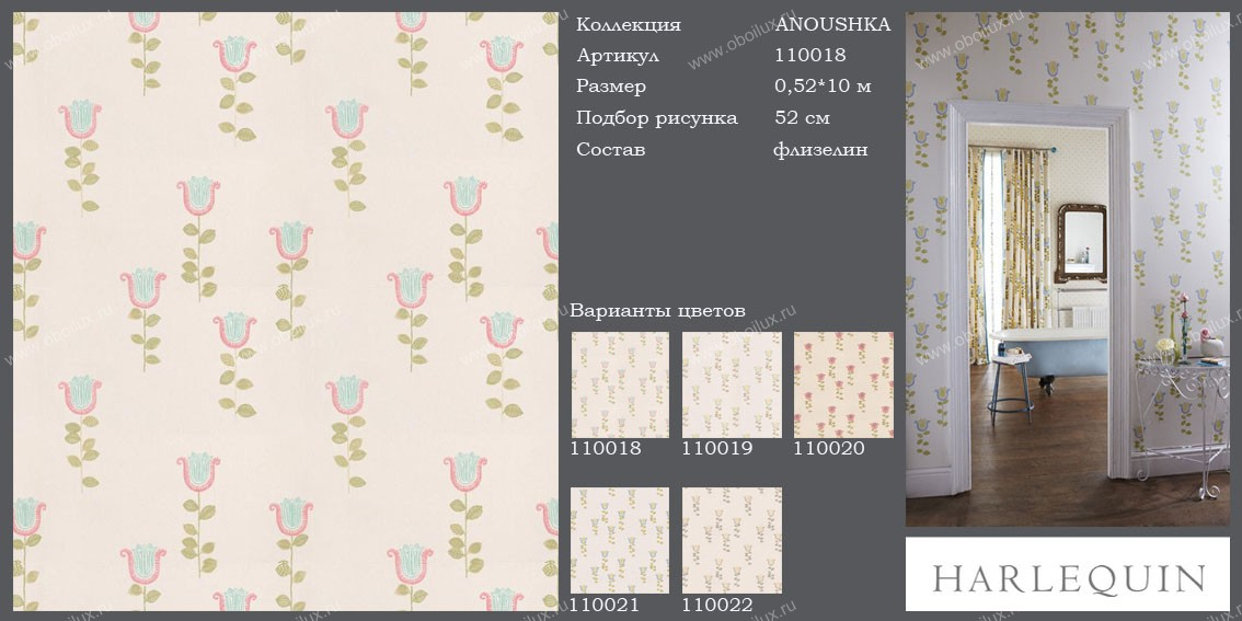 Английские обои Harlequin,  коллекция Anoushka, артикул110018