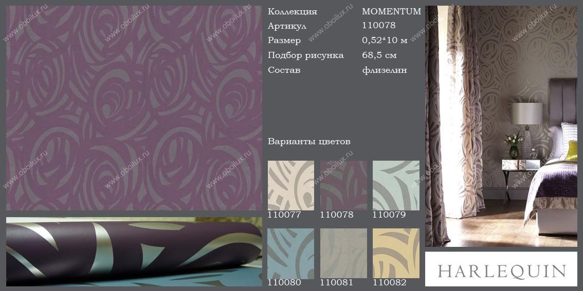 Английские обои Harlequin,  коллекция Momentum, артикул110078