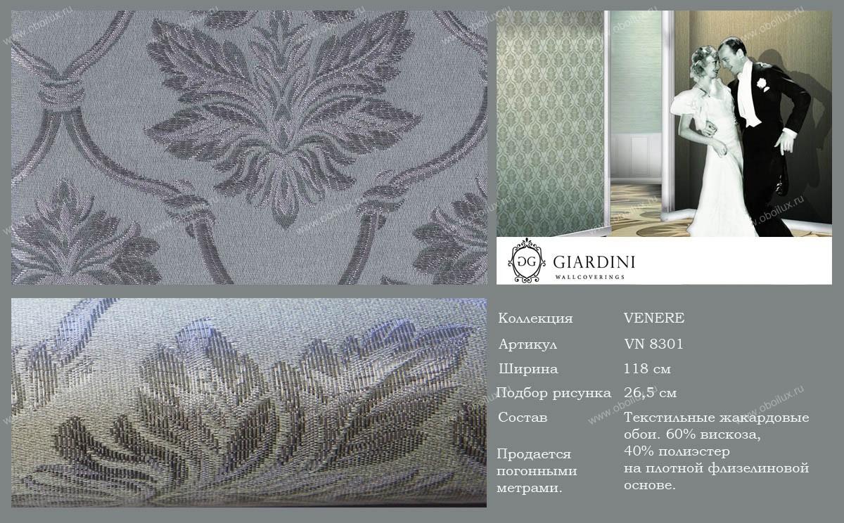 Итальянские обои Giardini,  коллекция Venere, артикулVN8301