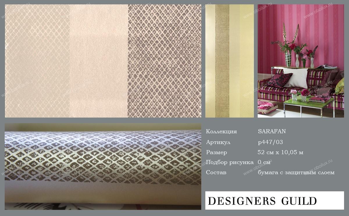 Английские обои Designers guild,  коллекция Sarafan, артикулP447/03