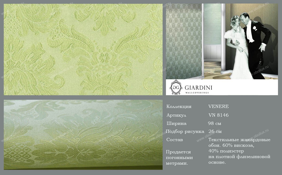 Итальянские обои Giardini,  коллекция Venere, артикулVN8146