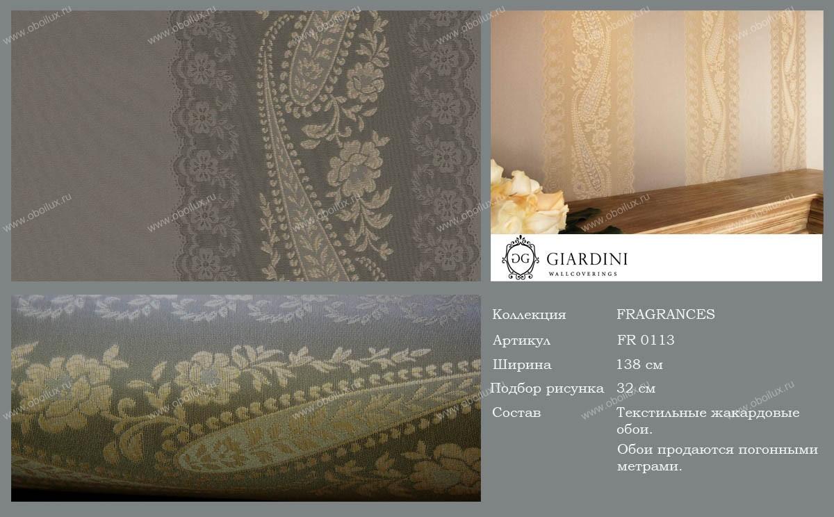Итальянские обои Giardini,  коллекция Fragrances, артикулFR0113