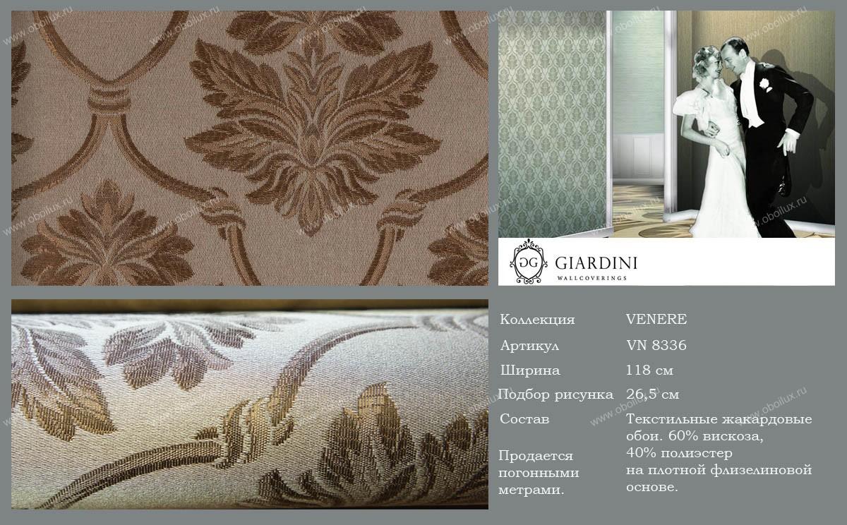 Итальянские обои Giardini,  коллекция Venere, артикулVN8336